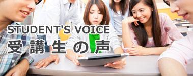Student's voice受講生の声